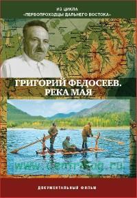 DVD Река Мая. Специальный выпуск газеты