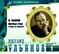 Великие исполнители. Том 8. Михаил Ульянов