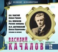 Великие исполнители. Том 12. Василий Качалов + CD