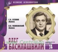 Великие исполнители. Том 14. Олег Басилашвили + CD