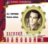 Великие исполнители. Том 15. Василий Лановой + CD