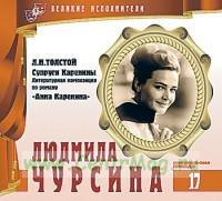 Великие исполнители. Том 17. Людмила Чурсина + CD