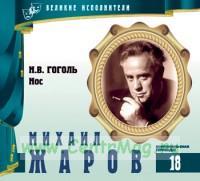 Великие исполнители. Том 18. Михаил Жаров + CD