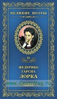 Великие поэты. Том 32. Федерико Гарсия Лорка