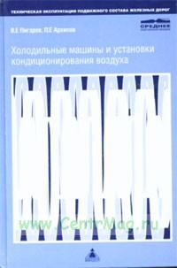 Холодильные машины и установки кондиционирования воздуха