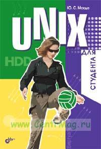 Unix для студента
