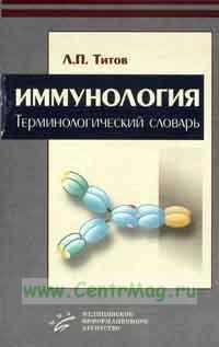 Иммунология. Терминологический словарь