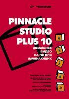 Самоучитель Adobe Premiere Pro 2.0 (+Видеокурс на CD)