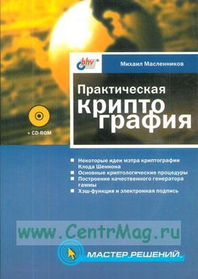 Практическая криптография (+CD-ROM)