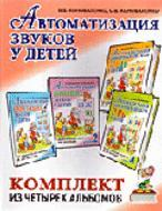 Автоматизация звуков у детей: комплект из четырех альбомов: дидактическое пособие для детей дошкольного и младшего школьного возраста.