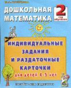 Дошкольная математика. 2-й год обучения