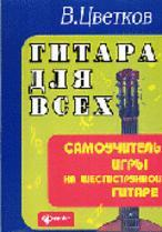 Гитара для всех: Самоучитель игры на шестиструнной гитаре: Учебно-методическое пособие. - 16-е изд., дополн. и перераб. - (Любимые мелодии)