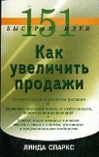 151 быстрая идея. Как увеличить продажи / Пер. с англ. Е. Бормотова