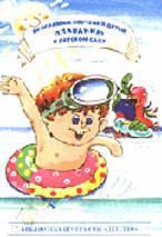 Программа обучения детей плаванию в детском саду