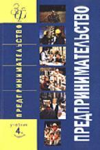 Предпринимательство Учебник для ВУЗов (изд:5)