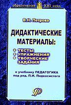 """Дидактические материалы: тесты, упражнения, творческие задания к учебнику """"Педагогика"""" под ред. П.И. Пидкасистого."""