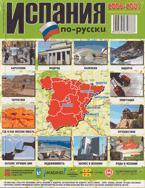 Испания по-русски: справочник-путеводитель по Испании: 2006-2007