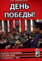 День Победы! Сценарии праздников в детском саду, посвященных 9 мая.