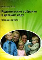 Родительские собрания в детском саду. Старшая группа.