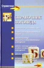 Справочник логопеда.