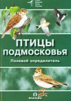 Птицы Подмосковья: полевой определитель