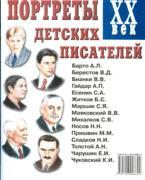 Портреты детских писателей. ХХ век