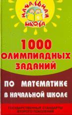 1000 олимпиадных заданий по математике в начальной школе.