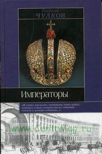 Императоры: Психологические портреты. Серия: Историческая библиотека.