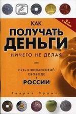 Как получать деньги, ничего не делая, или Путь к финансовой свободе в России