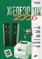 Железо ПК 2006
