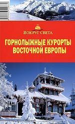 Горнолыжные курорты Восточной Европы. (Польша, Чехия, Словакия, Румыния, Болгария, Сербия, Черногория, Хорватия)