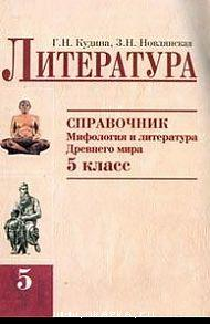 Литература как предмет эстетического цикла: 5 класс: Литература: Справочник
