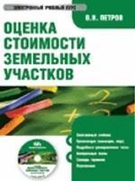 CD Оценка стоимости земельных участков: электронный учебный курс. Учебное пособие для ВУЗов