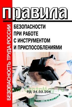 Правила безопасности при работе с инструментом и приспособлениями РД 34.03.204 2019 год. Последняя редакция
