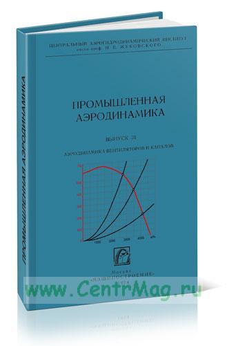 Промышленная аэродинамика. Аэродинамика вентиляторов и каналов. Выпуск 31.
