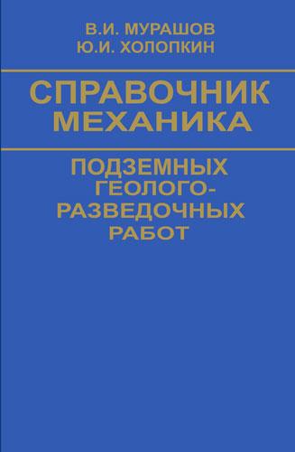 Справочник механика подземных геологоразведочных работ
