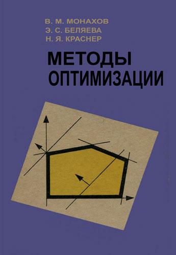 Методы оптимизации. Применение математических методов в экономике
