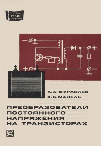 Преобразователи постоянного напряжения на транзисторах
