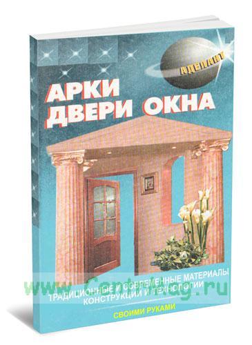 Арки, окна, двери
