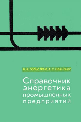 Справочник энергетика промышленных предприятий
