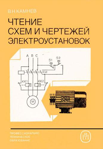 Чтение схем и чертежей электроустановок