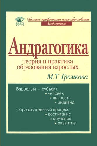 Андрагогика: теория и практика образования взрослых