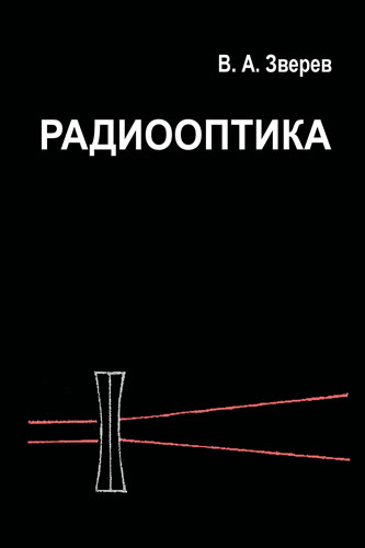 Радиооптика (преобразования сигналов в радио и оптике)