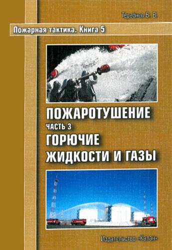 Пожарная тактика. Книга 5. Пожаротушение. Часть 3. Горючие жидкости и газы