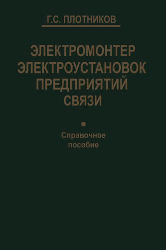 Электромонтер электроустановок предприятий связи