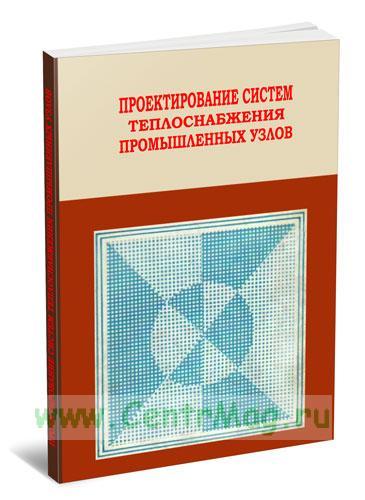 Проектирование систем теплоснабжения промышленных узлов