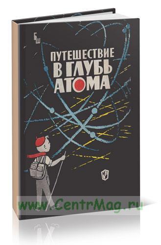 Путешествие в глубь атома