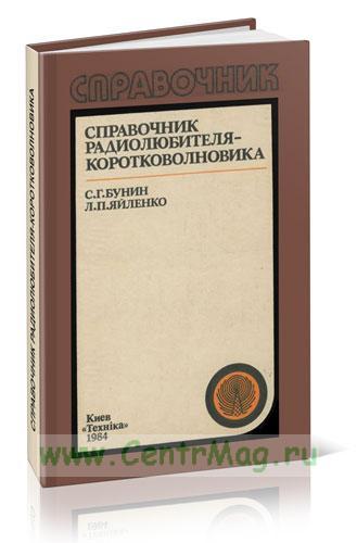 Справочник радиолюбителя-коротковолновика