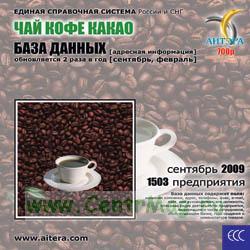 CD База данных: Чай, кофе, какао