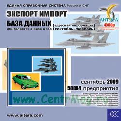 CD База данных: Экспорт, Импорт